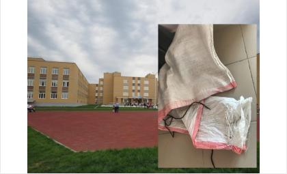Воруют мешками песок со стадиона новой школы в Южном