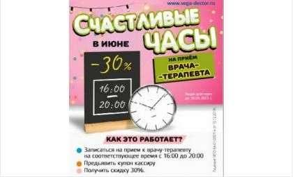 С 1 июня в клинике «Вега» стартовала акция «Счастливые часы»