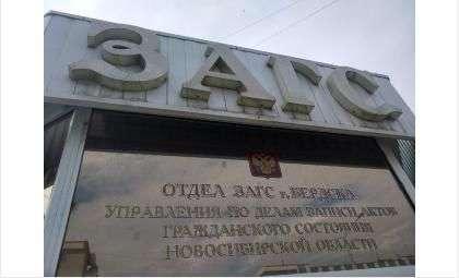 «Горько!» - в масках. До 30 июня в ЗАГСе Бердска действуют ковид-ограничения
