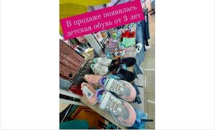 В магазине LIGRA & RUZARDI в продаже появилась ДЕТСКАЯ ОБУВЬ