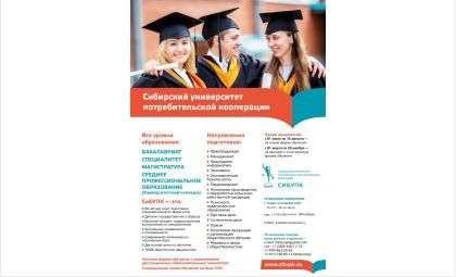 Сибирский университет потребительской кооперации приглашает всех желающих для получения образования