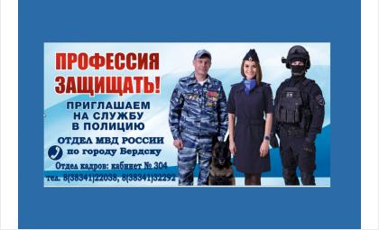 Вакансии бердского отдела МВД на 18 июня 2021 года