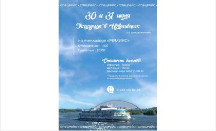 В дневное путешествие из Бердска в Новосибирск мы отправляемся 30 и 31 июля