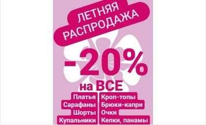 В магазине LIGRA & Ruzardi - летняя распродажа! Скидки до - 50%!