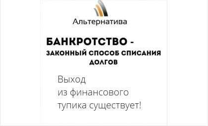 """""""Альтернатива"""" гарантирует обещанный результат"""