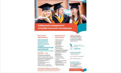 В СибУПК продолжается набор студентов