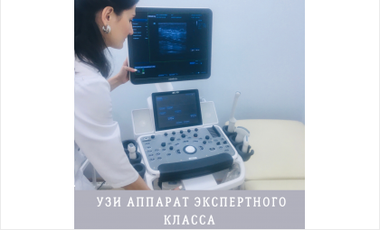 Приглашаем на УЗИ-обследование на одном из новых современных аппаратов экспертного класса в Бердске