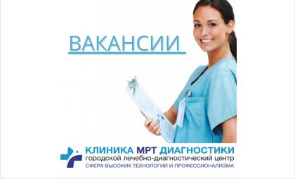 В городской лечебно-диагностический центр Бердска требуются специалисты
