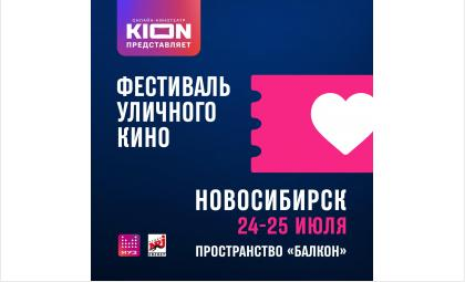 Бердчане могут посмотреть Фестиваль уличного кино на KION