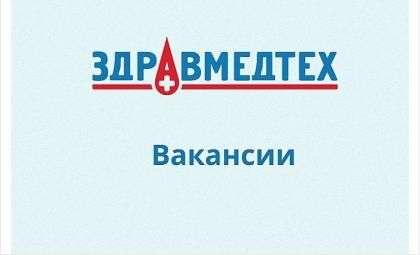 В ООО «Здравмедтех-Н» примут специалистов
