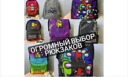 Большой ассортимент школьных рюкзаков