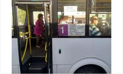 Расписание автобуса изменится