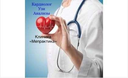 Наше сердце требует внимания: проверьте самый важный орган в клинике «Медпрактика»