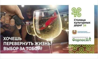67 пьяных водителей задержаны в Новосибирской области за три дня