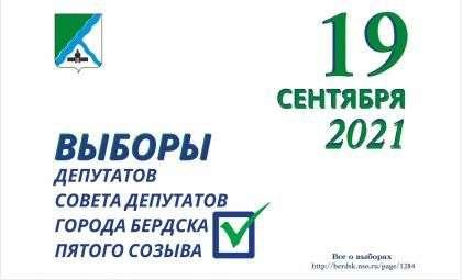 Выборы пройдут 17-19 сентября 2021 года