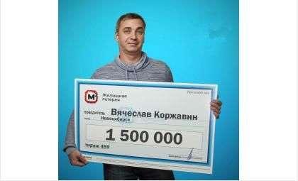 Счастливчик Вячеслав Коржавин с чеком