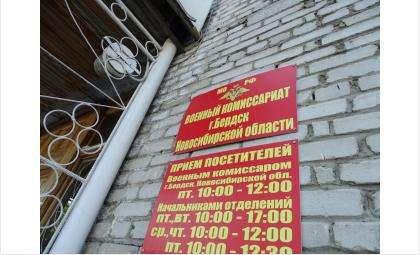 Бердский военкомат на ул.Первомайская, 66