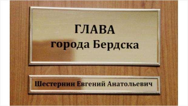 Евгений Шестернин занимает должность главы города с 2015 года