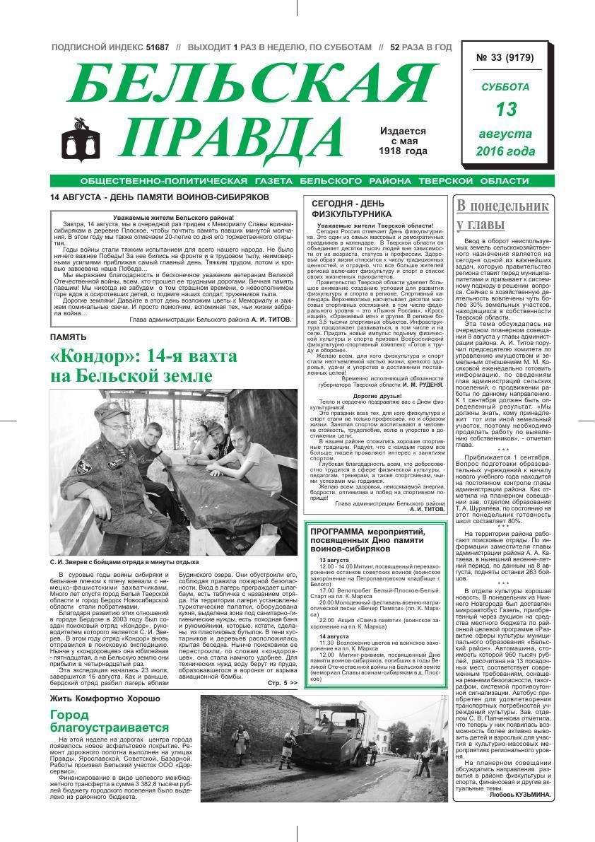Поиск частные объявления в газете бельские новости тверская область фотографии голых малолеток частные объявления