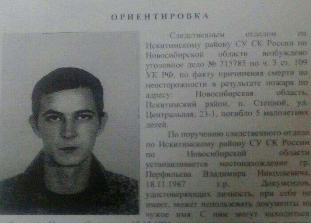 ВСибири отец погибших впожаре детей попытался сбежать