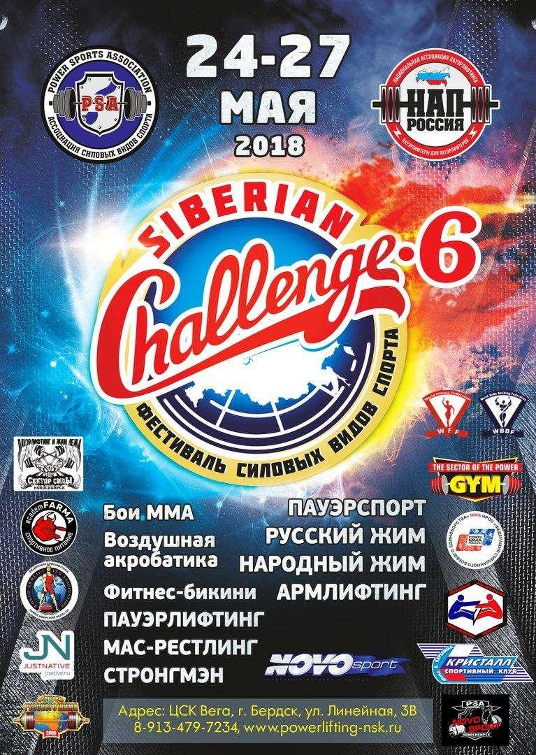 «Siberian Challenge-6». Праздник силы и красоты пройдет в Бердске
