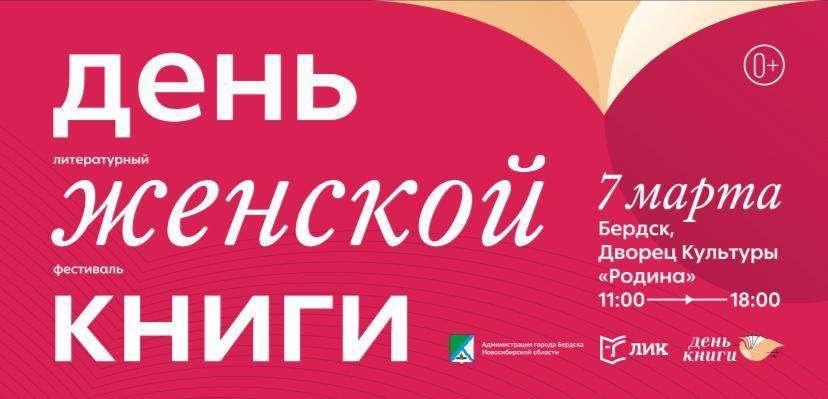 Фестиваль «День женской книги» в Бердске состоится 7 марта