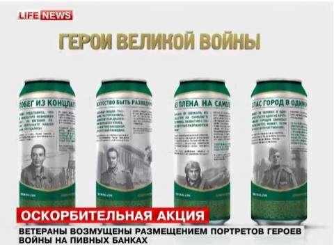Ветераны возмущены размещением портретов героев войны на пивных банках