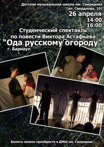 """Спектакль """"Ода русскому огороду"""" в Бердске!"""