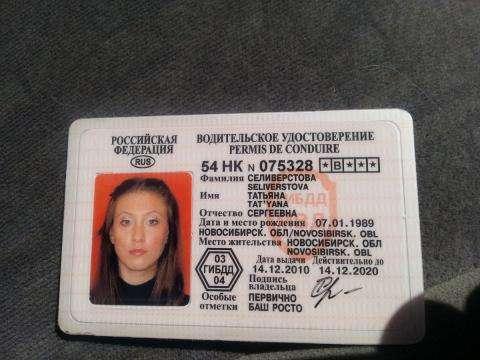 Найдены права на имя Селиверстовой Татьяны Сергеевны