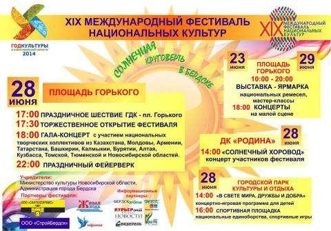 На неделю Бердск стал многонациональным городом