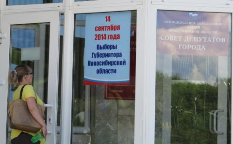 Выборы губернатора НСО состоятся 14 сентября 2014 года