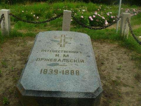 Могила Пржевальского (фото)