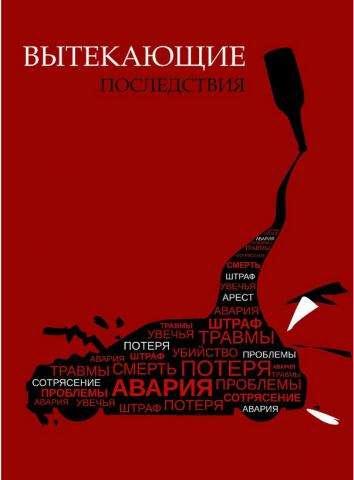 Плакат Костылевой Ольги с сайта mpp.com.ru