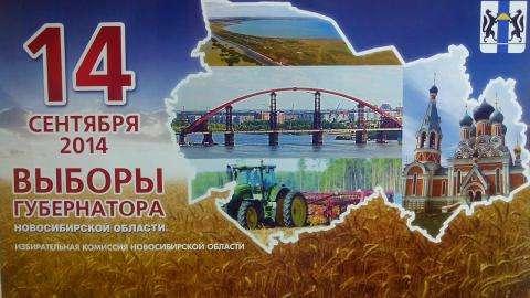 14 сентября 2014 года - выборы губернатора Новосибирской области