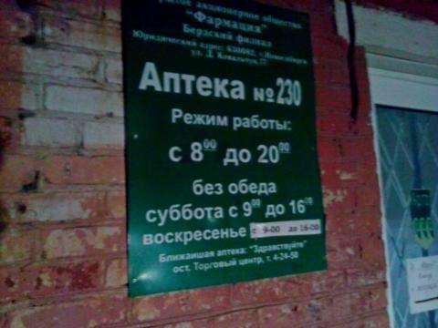 Ограблена аптека №230 в Бердске