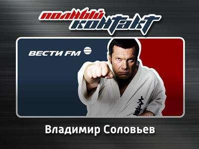 Популярный журналист и ведущий ток-шоу Владимир Соловьев