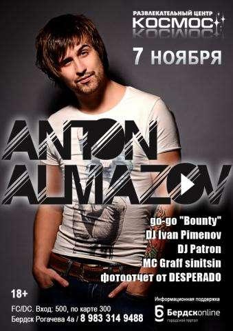 7 ноября в РЦ «Космос» в Бердске праздничная вечеринка с DJ Anton Almazov
