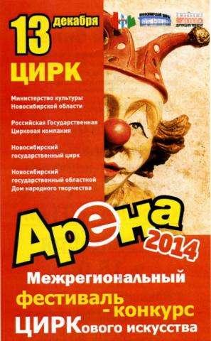 Бердск участвует в фестивале циркового искусства