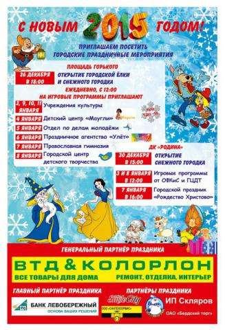 Афиша праздничных мероприятий
