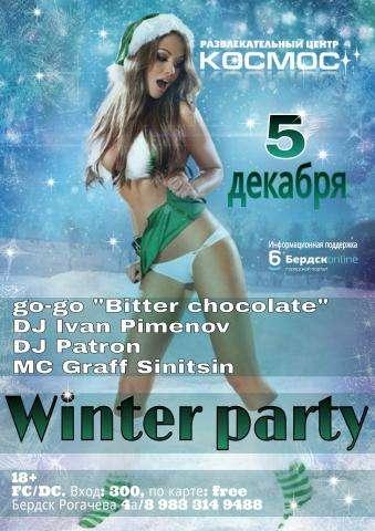 Winter party - ждем вас 5 декабря!