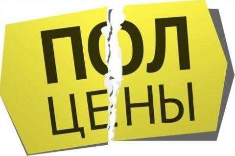 Акцию «Квартира за полцены» объявила компания ООО «АВС-М»