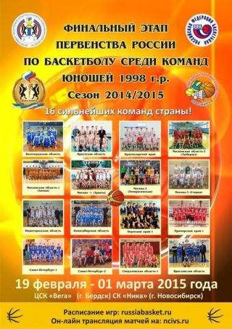 Первенство России по баскетболу среди юношей продолжается в Бердске