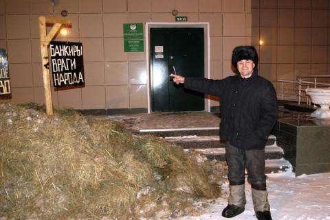 Фермер Александр Бакшаев вывалил навоз у крыльца Сбербанка