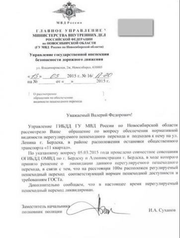 Ответ управления ГИБДД по НСО жителю Бердска