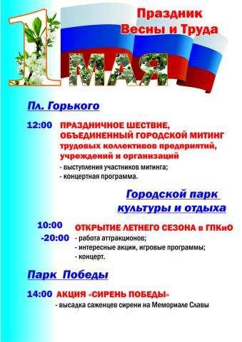 Афиша 1 мая в Бердске