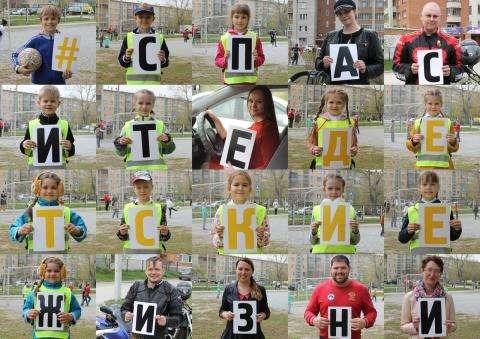 #СпаситеДетскиеЖизни - Бердск