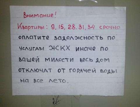 В доме на ул. Спортивная в Бердске жильцы в лифте повесили объявление