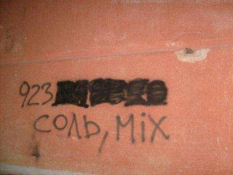 Наркоторговцы исписывают рекламой наркотиков фасады домов