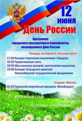 Афиша Дня России в Бердске