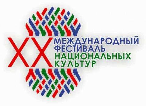 Фестиваль национальных культур идет в Бердске